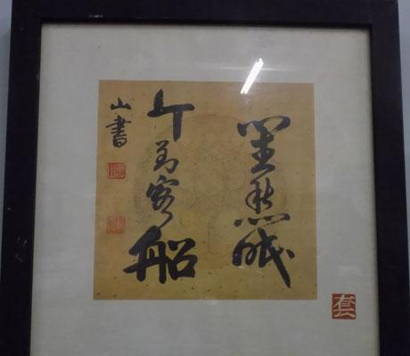 Framed picture of oriental print